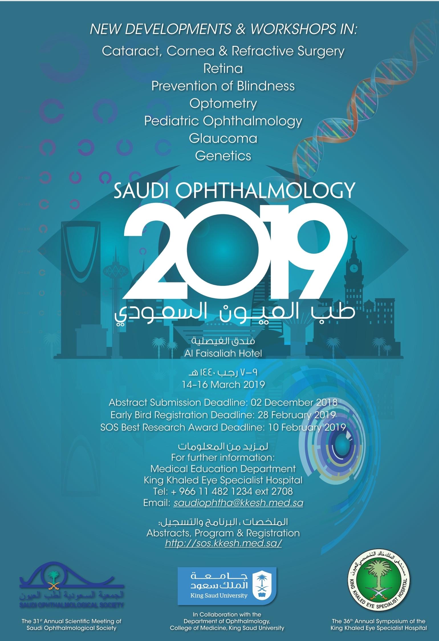 الجمعية السعودية لطب العيون-الرئيسية